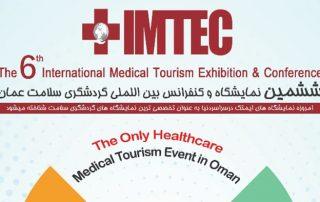 معرض السياحة الصحية